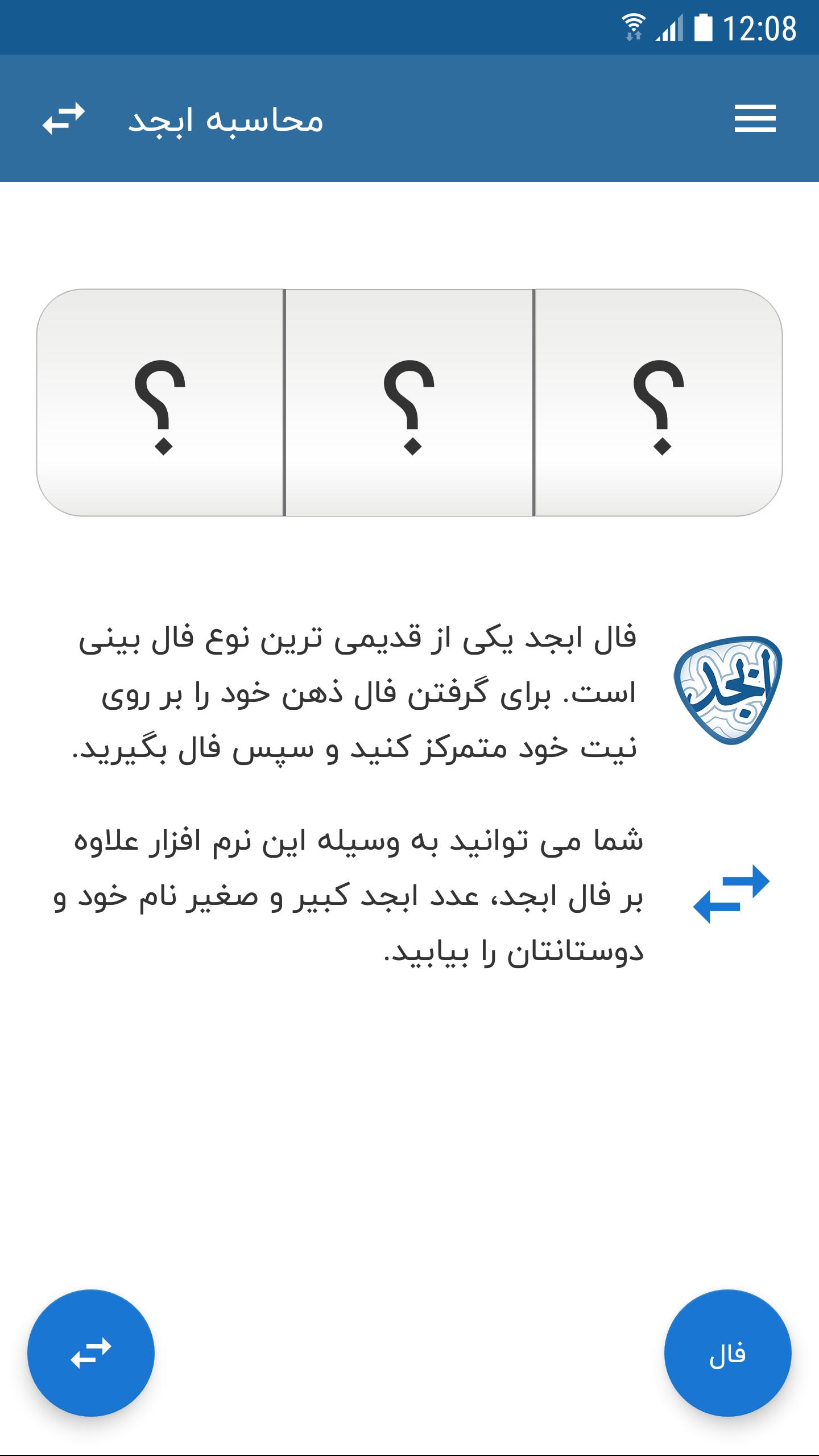 تصویر 2 فال ابجد + محاسبه ابجد