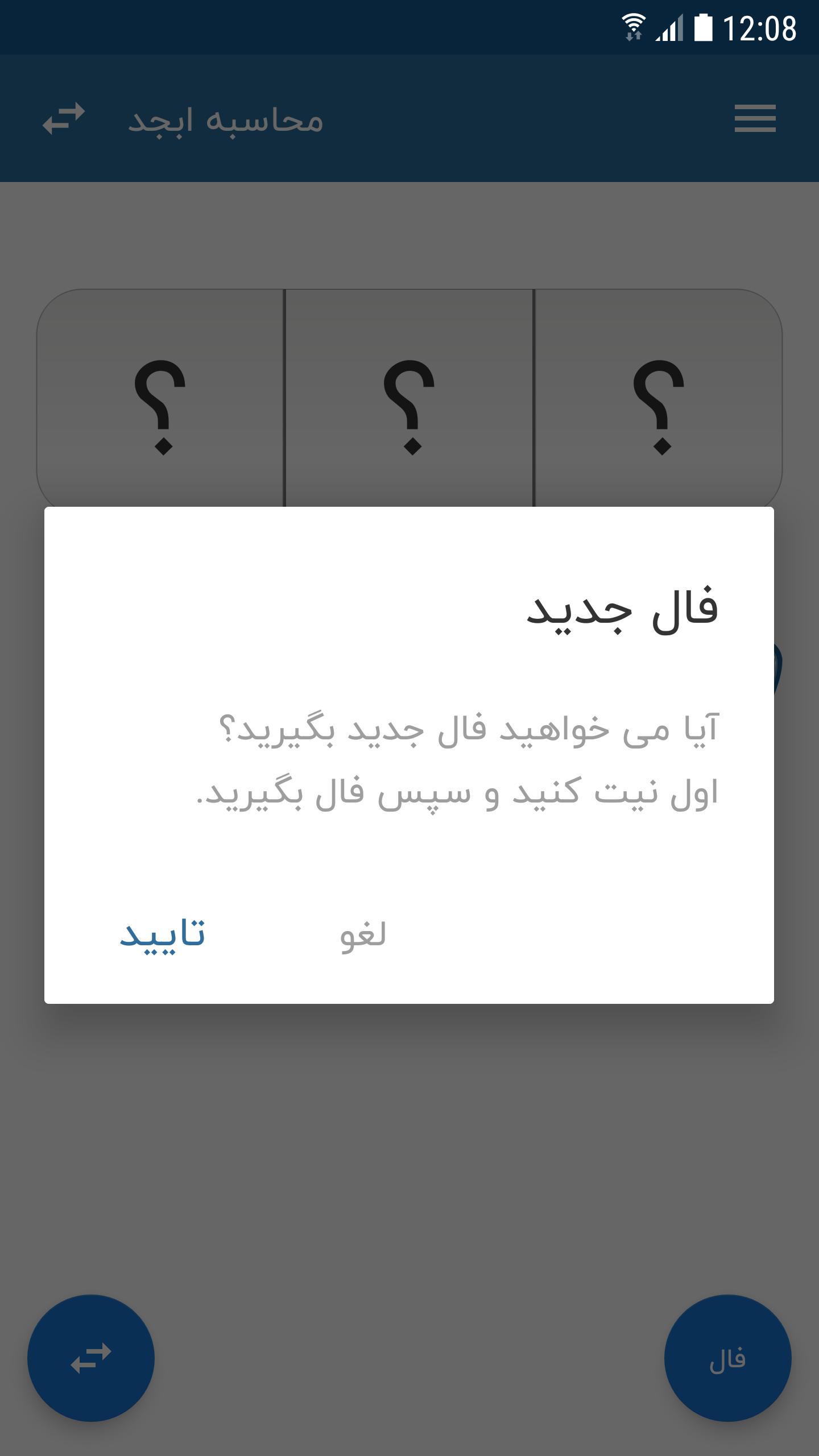 تصویر 3 فال ابجد + محاسبه ابجد