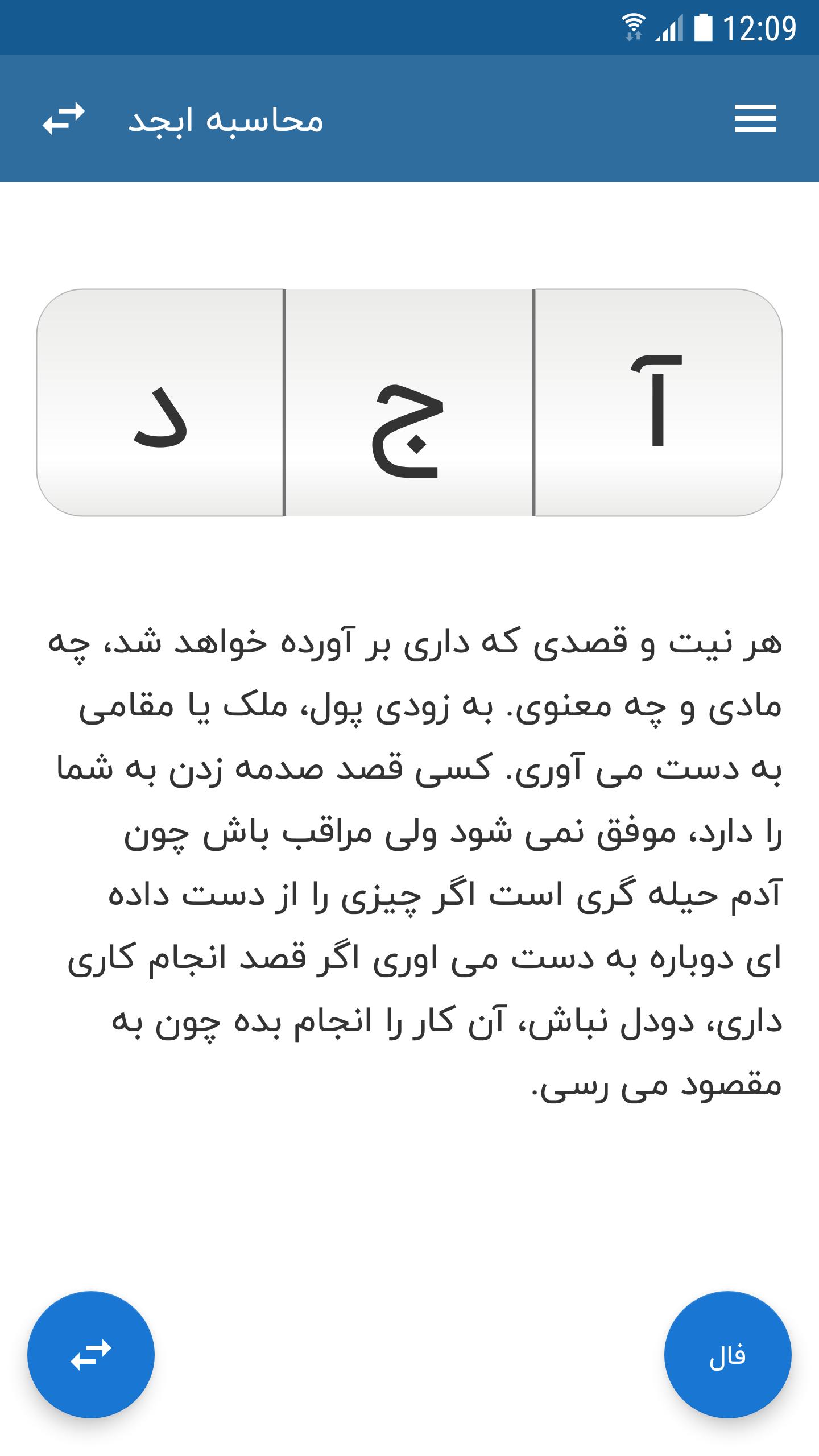 تصویر 4 فال ابجد + محاسبه ابجد