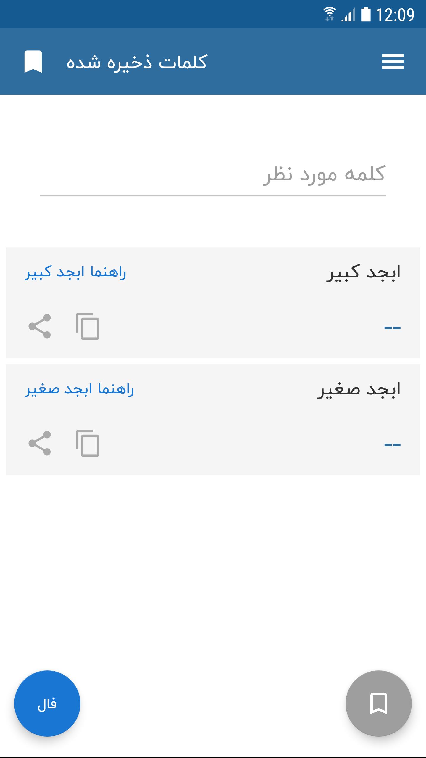 تصویر 5 فال ابجد + محاسبه ابجد