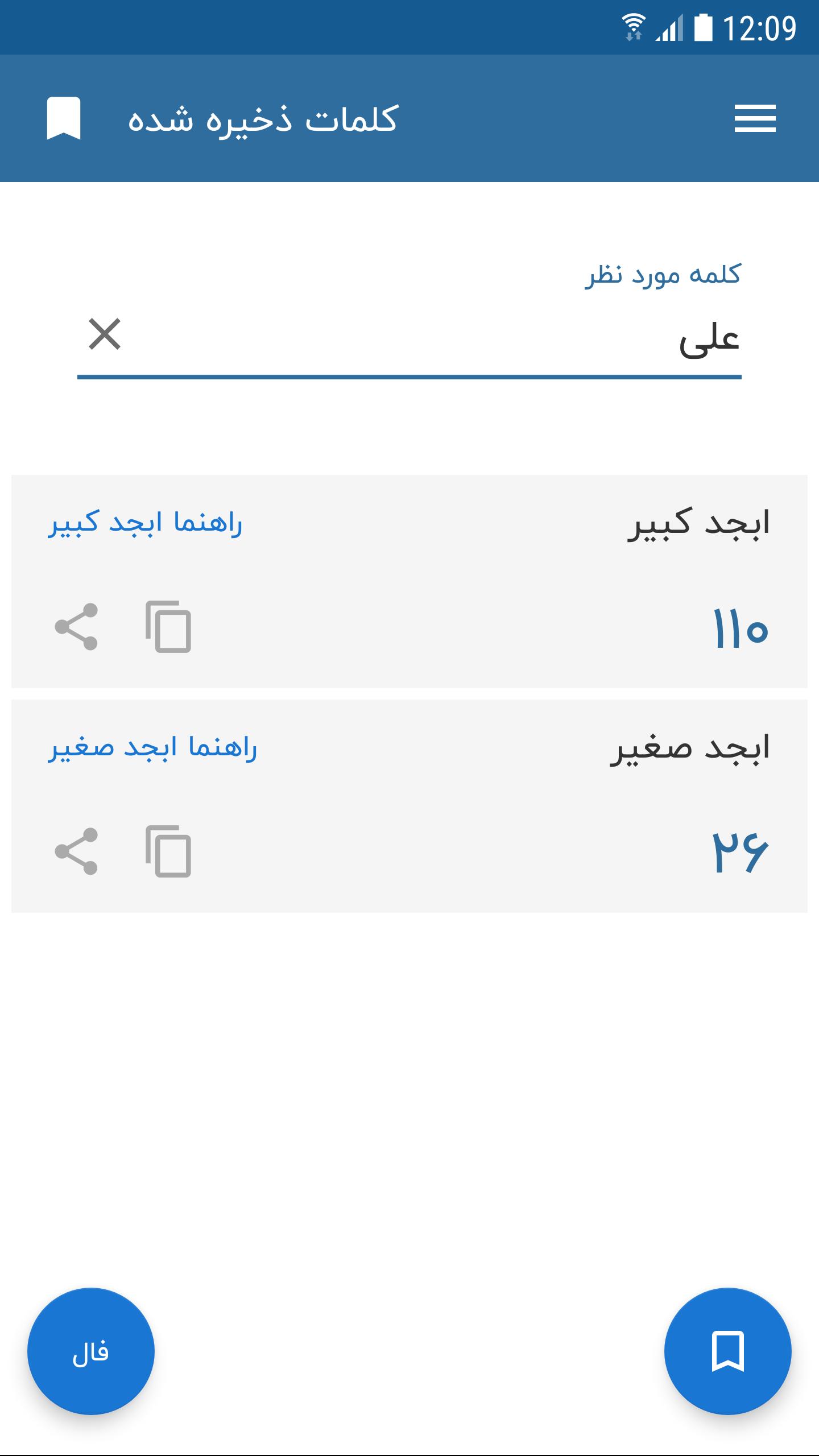 تصویر 6 فال ابجد + محاسبه ابجد