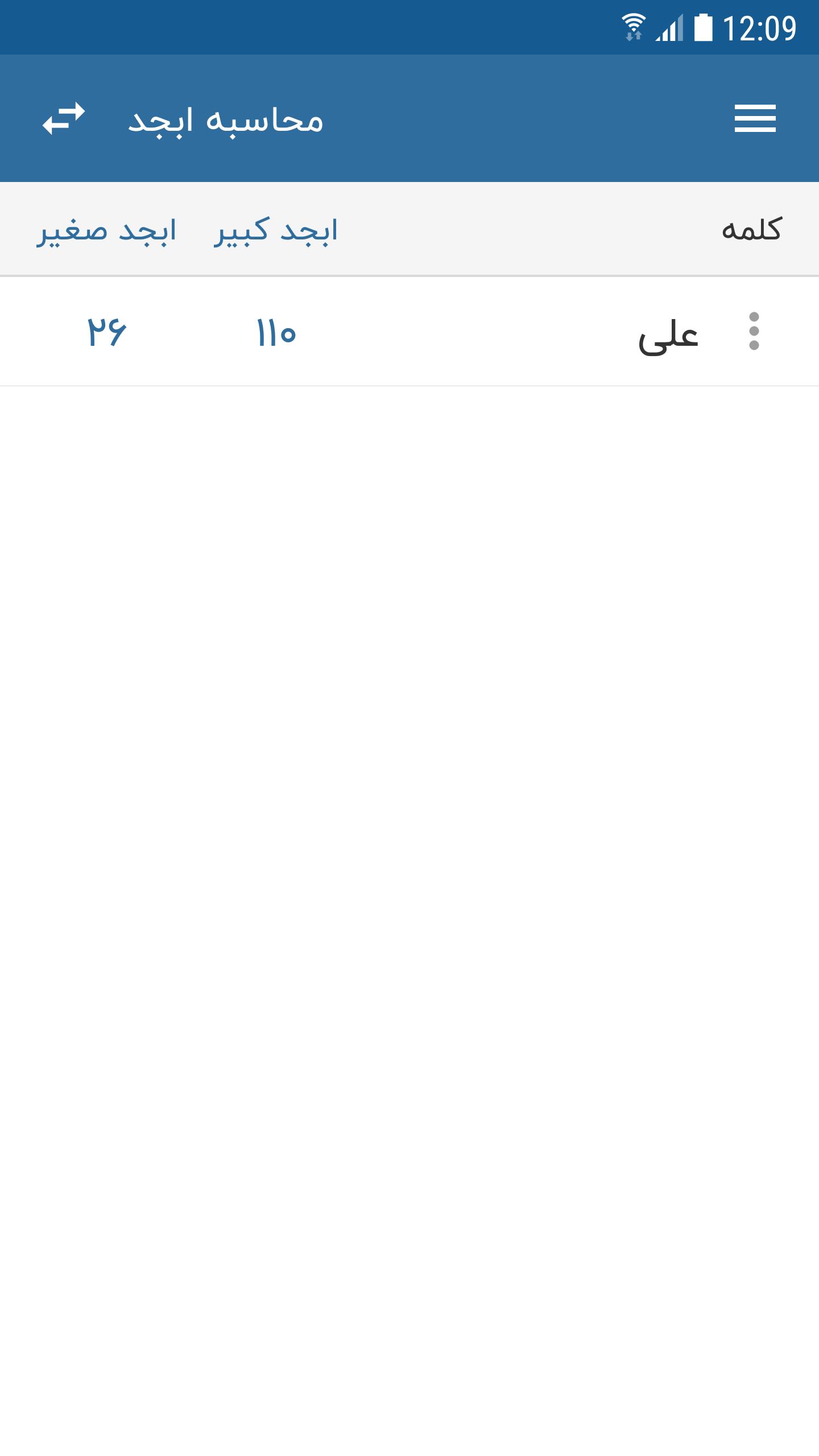 تصویر 8 فال ابجد + محاسبه ابجد