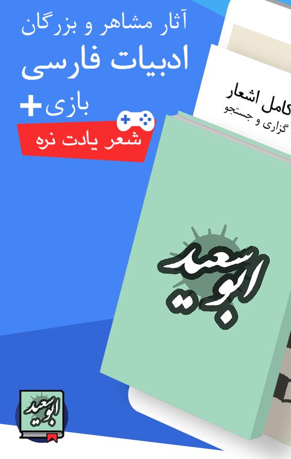 تصویر 8 آثار ابوسعید ابولخیر