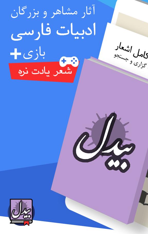 تصویر 8 آثار بیدل دهلوی