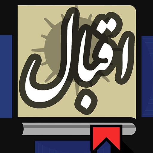آثار اقبال لاهوری