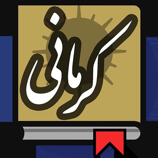 آثار خواجوی کرمانی