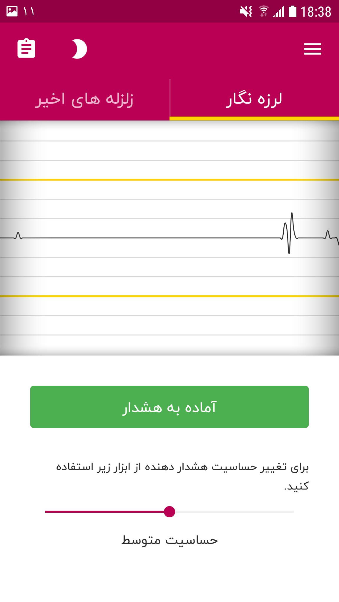 تصویر 3 زلزله نگار