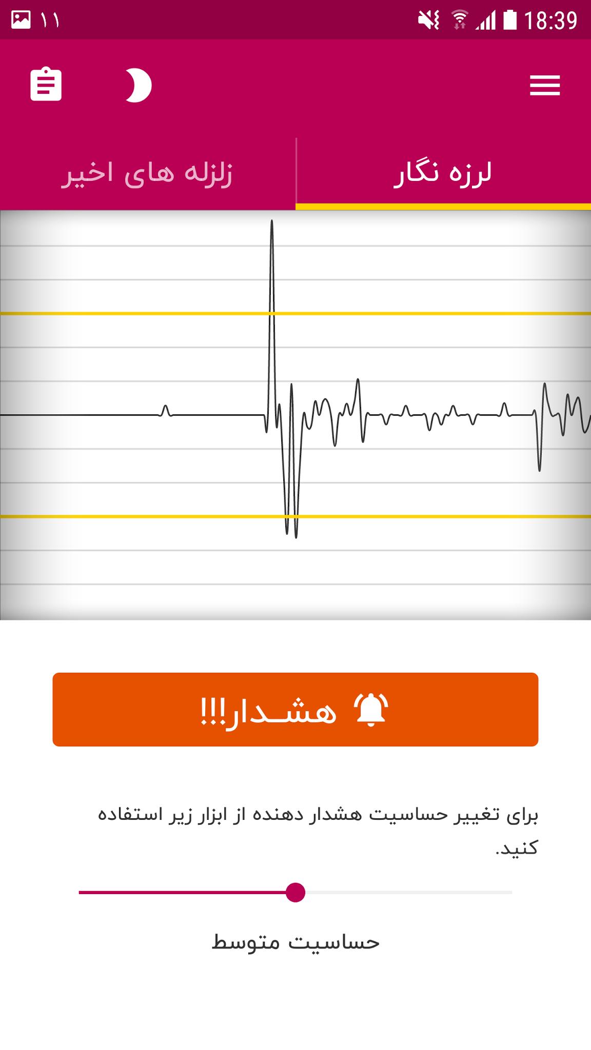 تصویر 4 زلزله نگار
