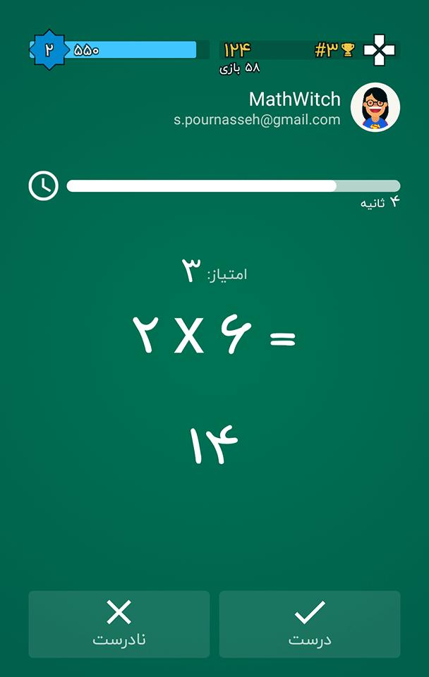 تصویر 5 بازی ریاضی