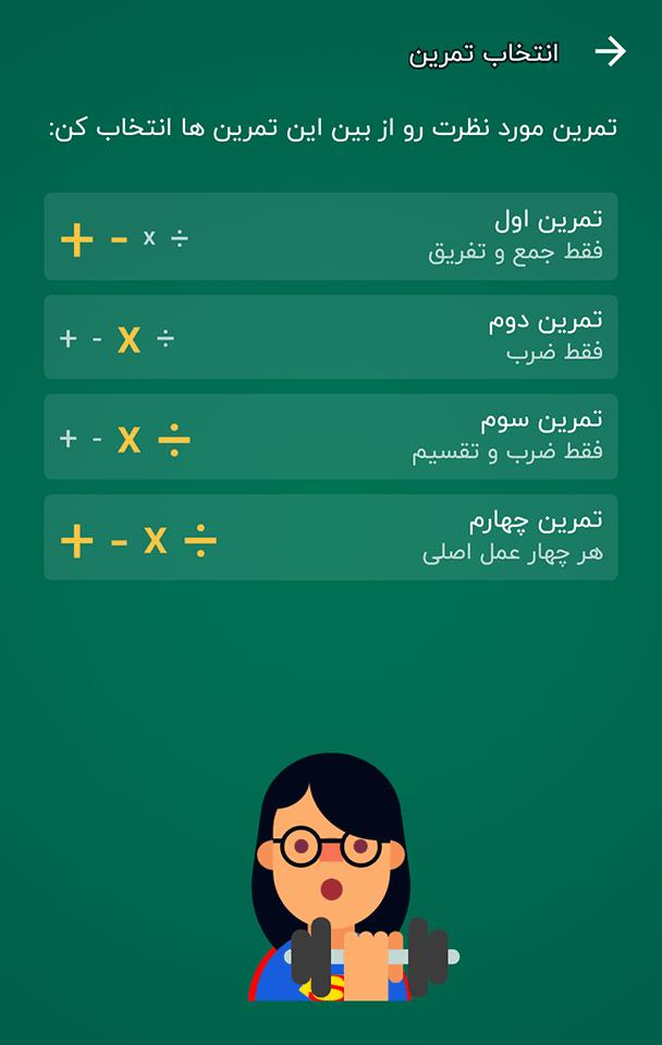 تصویر 7 بازی ریاضی