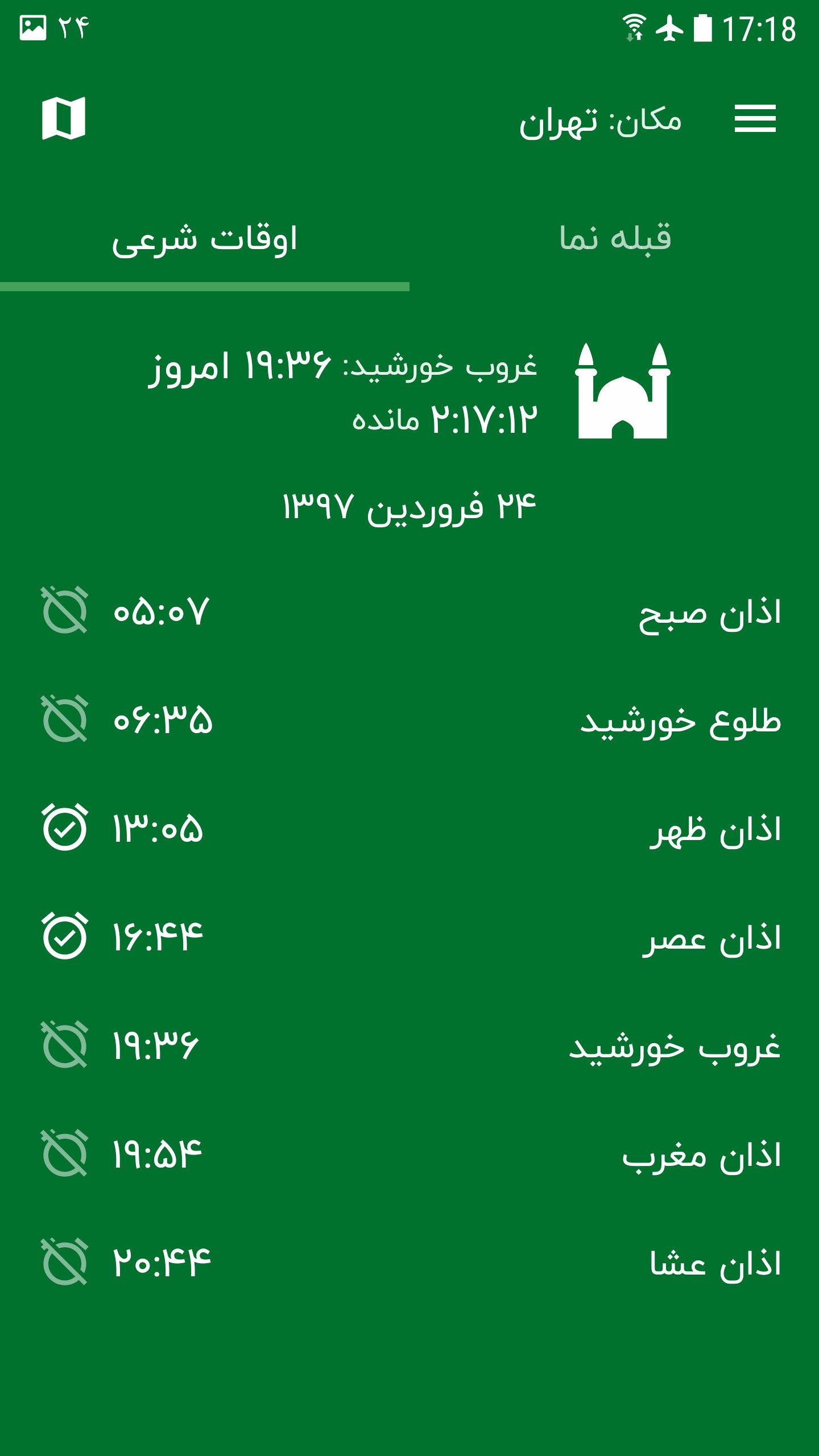 تصویر 3 برنامه قبله نما و اعلان وقت نماز