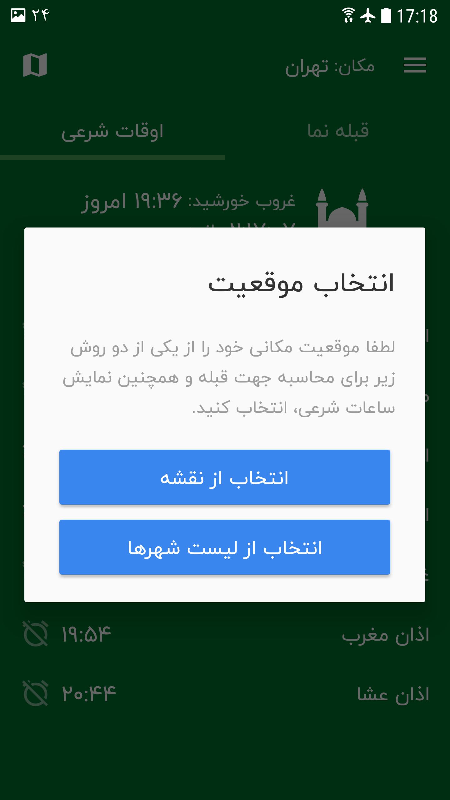 تصویر 5 برنامه قبله نما و اعلان وقت نماز