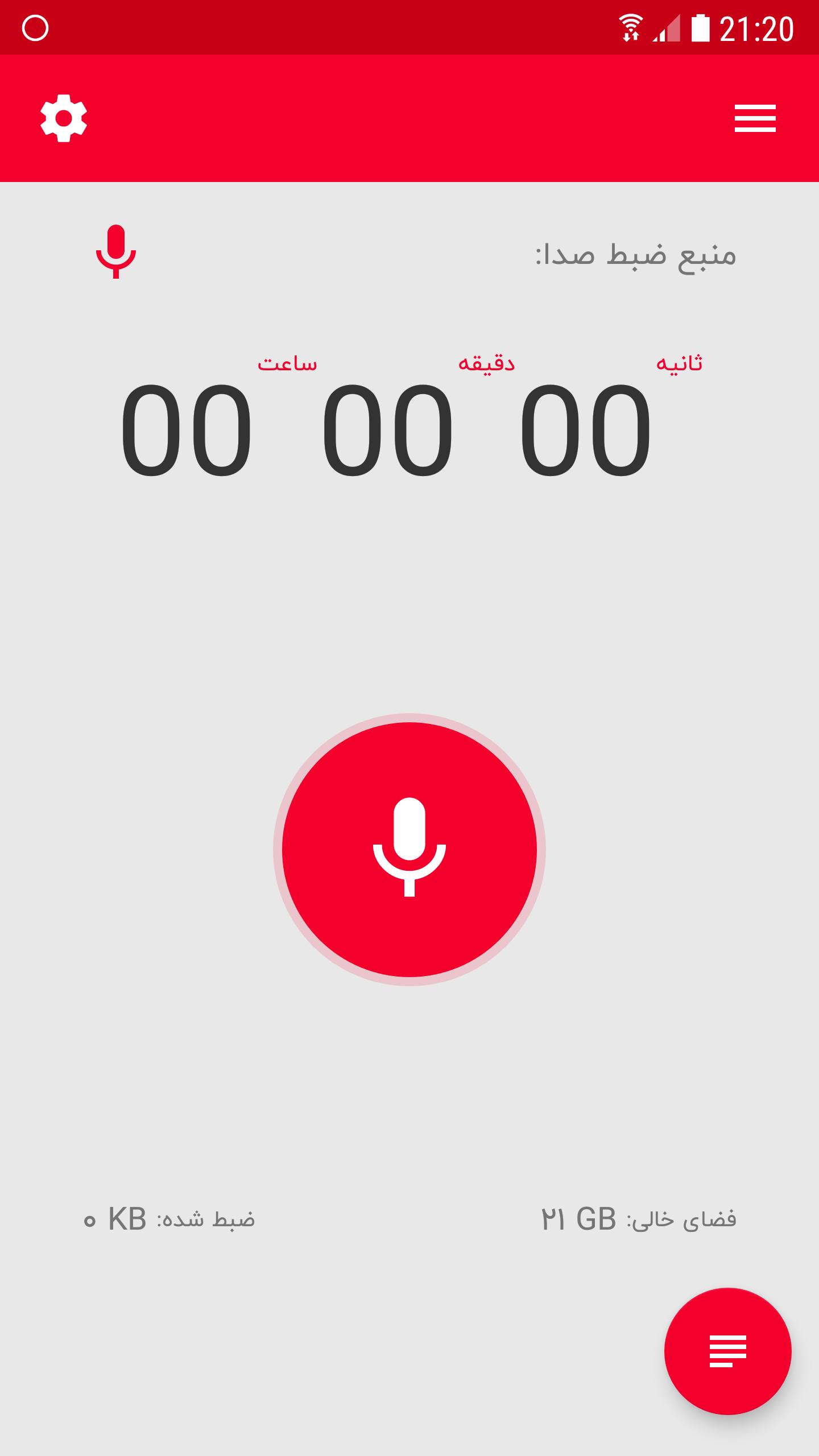 تصویر 2 ضبط صوت و تماسهای تلفنی