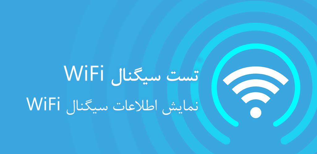 تست سیگنال WIFI