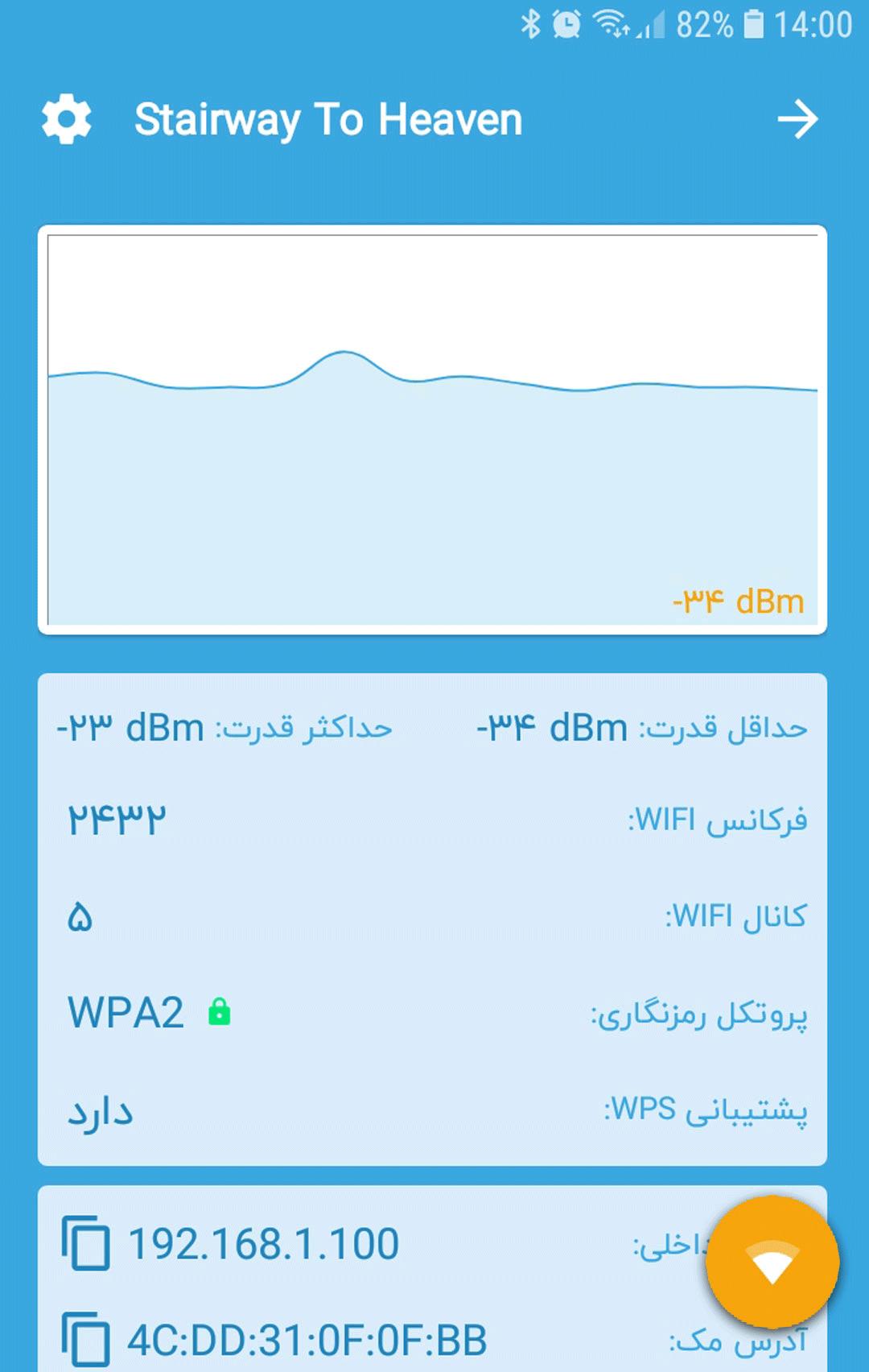 تصویر 4 تست سیگنال WIFI